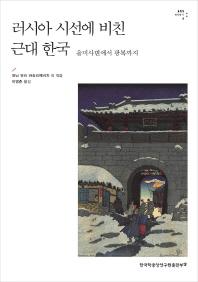 러시아 시선에 비친 근대 한국