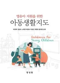 영유아 지원을 위한 아동생활지도