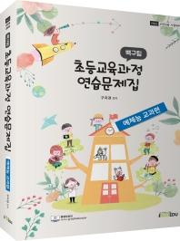 백구팀 초등교육과정 연습문제집: 예체능 교과편(2022)
