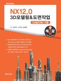 NX12.0 3D모델링&도면작업: CAM/CNC 가공