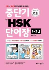 커넥츠 중단기 신 HSK 단어장 1-3급