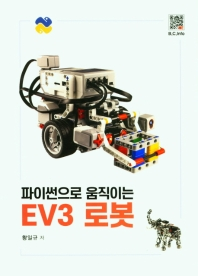 파이썬으로 움직이는 EV3 로봇