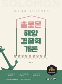 2022 고봉기 솔로몬 해양경찰학개론