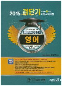 영어 중졸학력검정고시(2015)