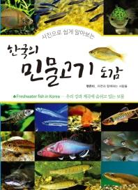 한국의 민물고기 도감