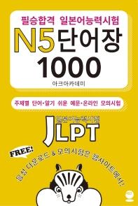 필승합격 일본어능력시험(JLPT) N5 단어장 1000