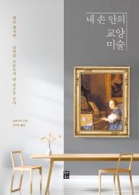 내 손 안의 교양 미술