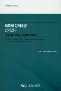 외국의 강제추방 법제연구