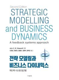 전략 모델링과 비즈니스 다이내믹스