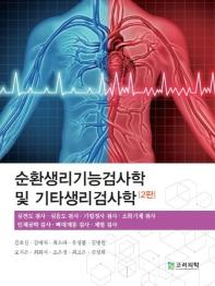 순환생리기능검사학 및 기타생리검사학