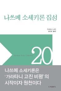 나쓰메 소세키론 집성