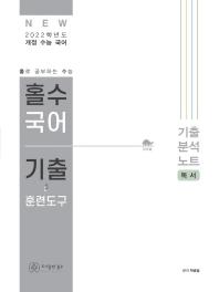 홀수 국어 기출 훈련도구 고등 독서 기출분석노트(2021)(2022 수능대비)