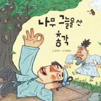 나무 그늘을 산 총각(빅북)