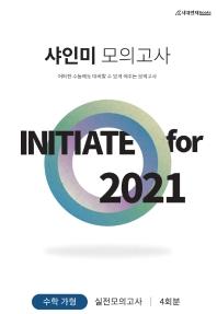 샤인미 고등 수학 가형 모의고사 4회분(2020)(2021 수능대비)
