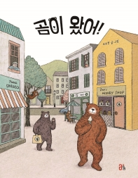 곰이 왔어!