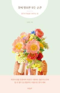 꽃이 필요한 모든 순간