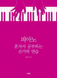 피아노: 혼자서 공부하는 손가락 연습