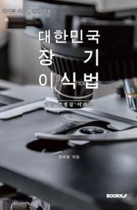 대한민국 장기이식법(장기등 이식에 관한 법률)  : 교양 법령집 시리즈