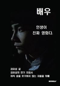 배우 (컬러판)