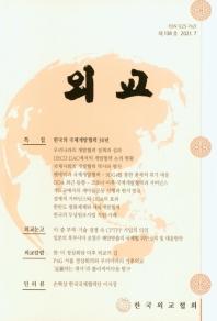 외교(2021.7)(138호)