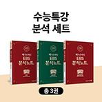 메가스터디 EBS 수능특강 분석노트 세트