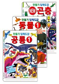 만들기 입체도감 세트: 공룡+ 동물 + 곤충 세트