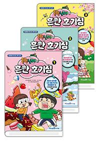 흔한남매의 흔한 호기심 1~3권 세트 (전 3권)