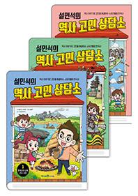 설민석의 역사 고민 상담소. 1~3권 세트(전 3권)