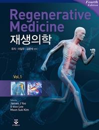 재생의학 4판