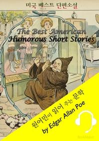 미국 베스트 단편소설  원어민이 읽어 주는 문학  The Best American Humorous Short Stories