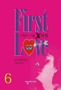 first love 6