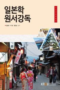 일본학원서강독(워크북 포함)(부록포함)
