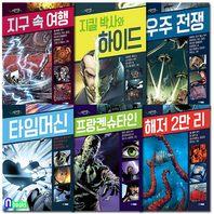 초록도마뱀 명작 그래픽 노블 블랙 SF 시리즈 세트(전6권)/지킬박사와하이드.지구속여행.우주전쟁.타임머신