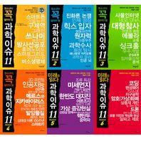 [동아엠앤비] 미래를 읽다 과학이슈 11 SEASON 1 - 6권 세트