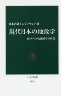 現代日本の地政學 13のリスクと地經學の時代