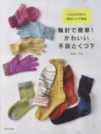 I-CORDだからきれいにできる輪針で簡單!かわいい手袋とくつ下