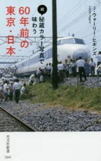 秘藏カラ-寫眞で味わう60年前の東京.日本 續