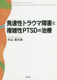 發達性トラウマ障害と複雜性PTSDの治療