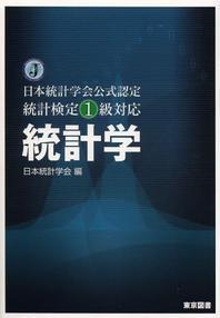 統計學 日本統計學會公式認定統計檢定1級對應