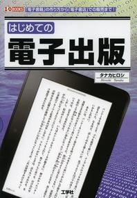 はじめての電子出版 「電子書籍」の作り方から「電子書店」での販賣まで!