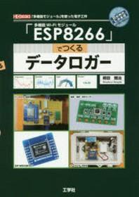 多機能WI-FIモジュ-ル「ESP8266」でつくるデ-タロガ- 「多機能モジュ-ル」を使った電子工作