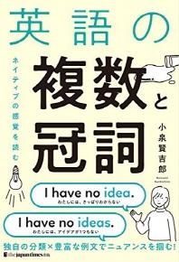 英語の複數と冠詞 ネイティブの感覺を讀む