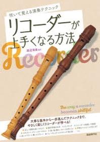 リコ-ダ-が上手くなる方法 吹いて覺える演奏テクニック [2021]