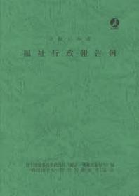 福祉行政報告例 令和元年度