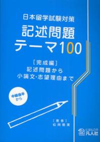 日本留學試驗對策記述問題テ―マ100 完成編