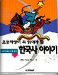 초등학생이 꼭읽어야 할 한국사이야기. 2