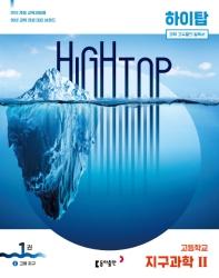 HIGH TOP(하이탑) 고등 지구과학 2(2021)