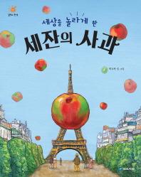 세상을 놀라게 한 세잔의 사과