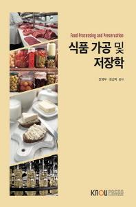 식품가공및저장학(1학기, 워크북포함)