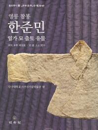 영릉 참봉 한준민 일가 묘 출토 유물
